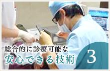 総合的に診療可能な安心できる技術